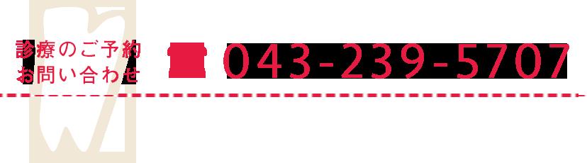 043-239-5707