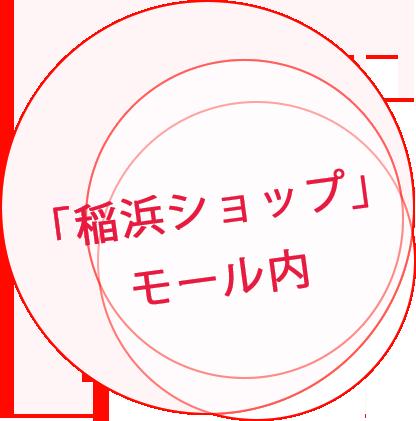 「稲浜ショップ」モール内